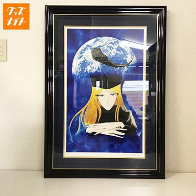 版画 松本零士 遠く時の環の接する処 アートコレクションハウス 銀河鉄道999 買取
