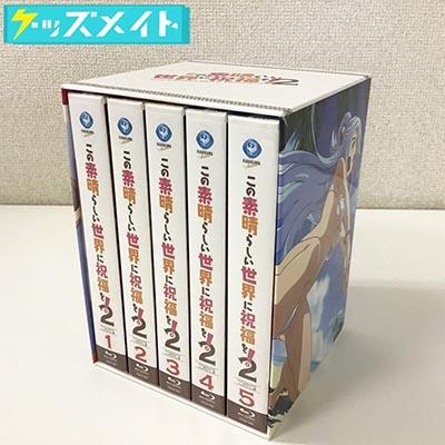 【未開封】ブルーレイ この素晴らしい世界に祝福を!2 全5巻セット 収納BOX付き 買取