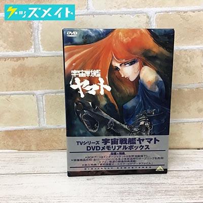 宇宙戦艦ヤマト テレビシリーズ DVDメモリアルBOX1  買取