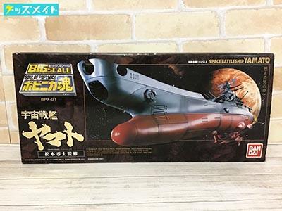 ビッグスケール ポピニカ魂 BPX-01 1/625 宇宙戦艦ヤマト  買取