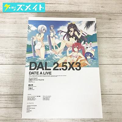 【未開封】KADOKAWA DAL 2.5×3 デート・ア・ライブ 水着ボックス にいてんご×3 買取