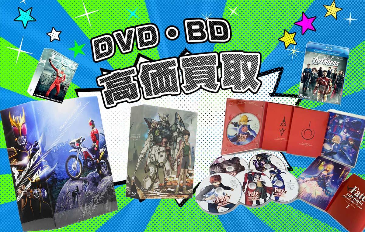 Blu-ray・DVD買取