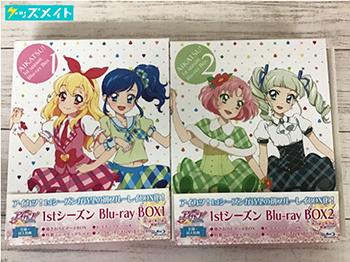 ブルーレイ アイカツ! 1stシーズン Blu-ray BOX 1,2巻 買取