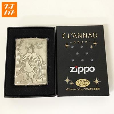 Zippo ライター CLANNAD クラナド 古河渚 買取