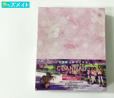 【未開封】ブルーレイ CLANNAD -クラナド- Blu-ray BOX 初回限定生産 買取