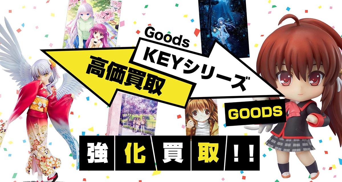 KEYシリーズグッズ買取