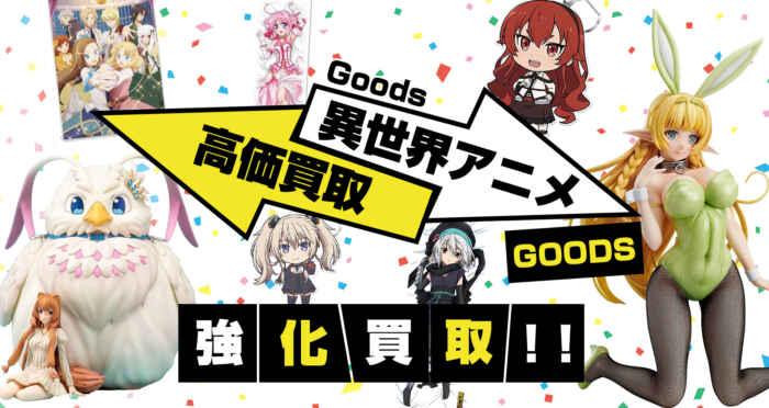 異世界・転生アニメグッズ買取