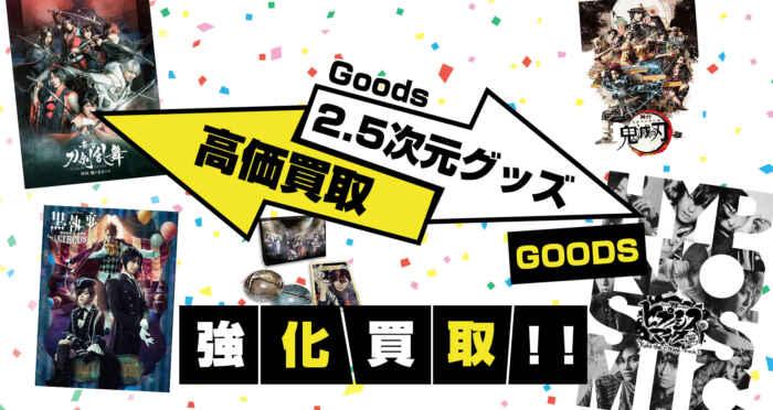 2.5次元グッズ買取【舞台・ミュージカル・LIVE】