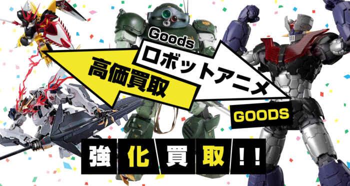 ロボットアニメグッズ買取【最新から当時物まで】