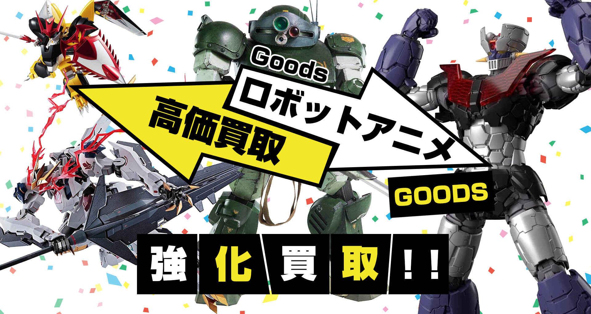ロボットアニメグッズ高価買取【最新から当時物まで】