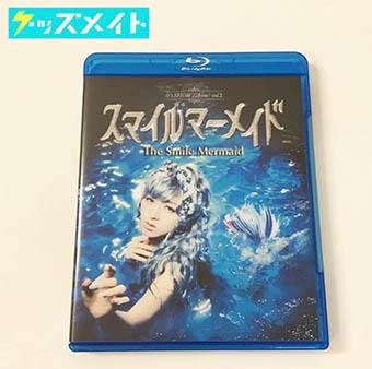 Blu-ray 舞台 スマイルマーメイド / 蒼井翔太 買取