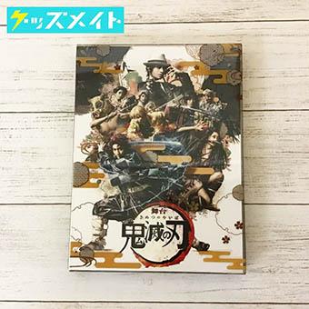 DVD 舞台 鬼滅の刃 完全生産限定版 買取