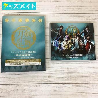 ブルーレイ ミュージカル 刀剣乱舞 ~幕末天狼傳~ , CD 計2点 刀ミュ 買取