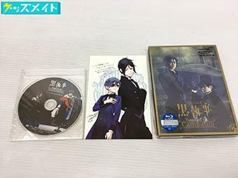 未開封 黒執事 ミュージカル黒執事 Tango on the Campania 完全生産限定版 Blu-ray アニメイト限定版 買取