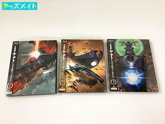 ブルーレイ 宇宙戦艦ヤマト 2202 愛の戦士たち1~3巻 Blu-ray買取