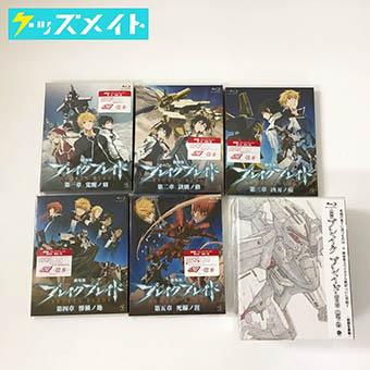 【未開封】ブルーレイ 劇場版 ブレイクブレイド 初回生産限定版 全6巻セット 買取