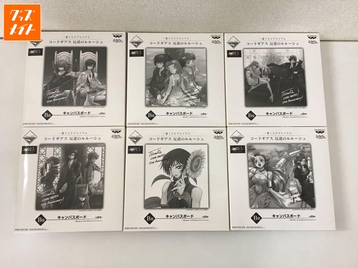 一番くじVプレミアム コードギアス 反逆のルルーシュ B賞 キャンバスボード 全6種 買取