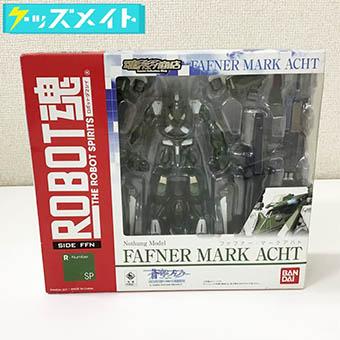【未開封】バンダイ ROBOT魂 蒼穹のファフナー Nothung Model FAFNER MARK ACHT ファフナー・マークアハト 買取