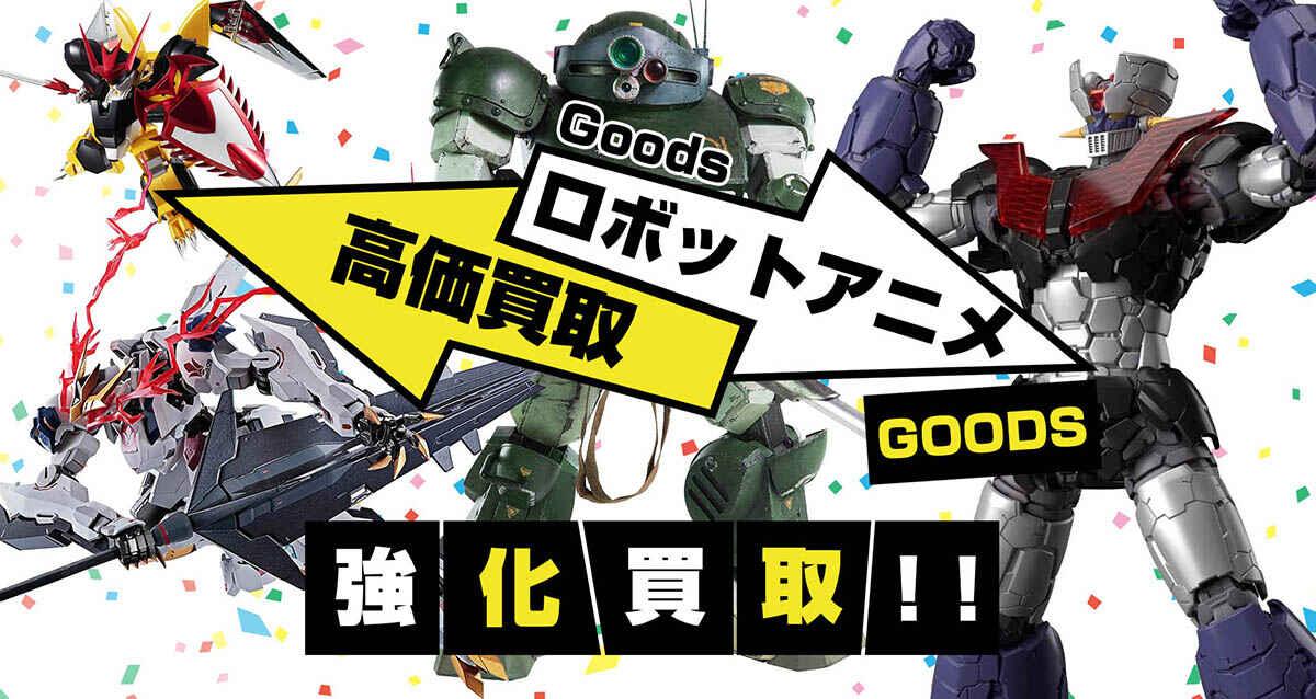 ロボットアニメグッズ買取
