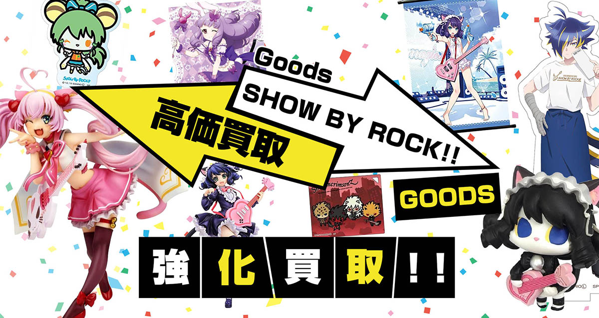 SHOW BY ROCK!!グッズ買取