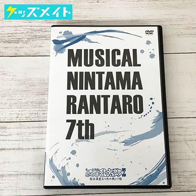 DVD ミュージカル 忍たま乱太郎 第7弾 水軍砦三つ巴の戦い! 忍ミュ 買取