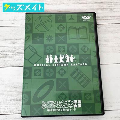 DVD ミュージカル 忍たま乱太郎 第4弾 再演 最恐計画を暴き出せ!! 買取