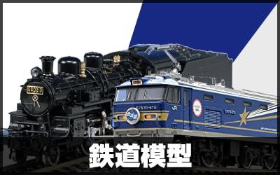 鉄道模型買取