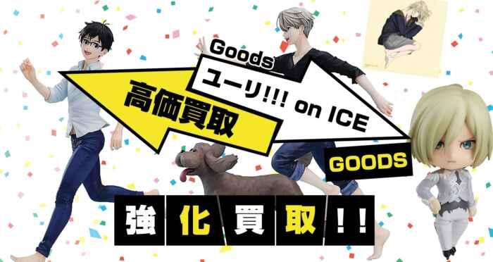 ユーリ!!! on ICEグッズ買取