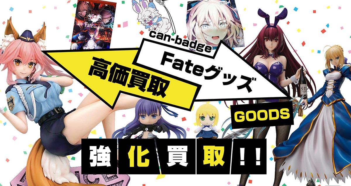 Fateシリーズグッズ買取