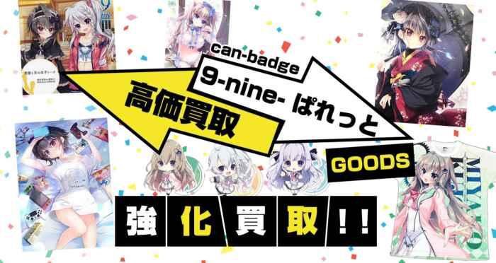 9-nine-シリーズのグッズ買取【ぱれっと 】