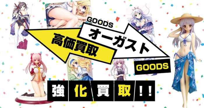 オーガストグッズ買取【PCゲーム】