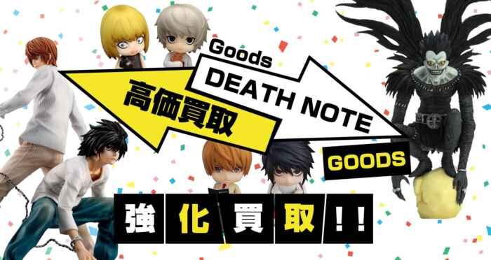 デスノート グッズ買取【DEATH NOTE】