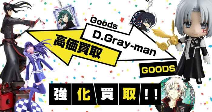 D.Gray-man グッズ買取【Dグレ】