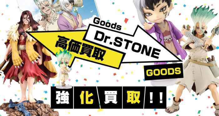 ドクターストーン グッズ買取【Dr.STONE】