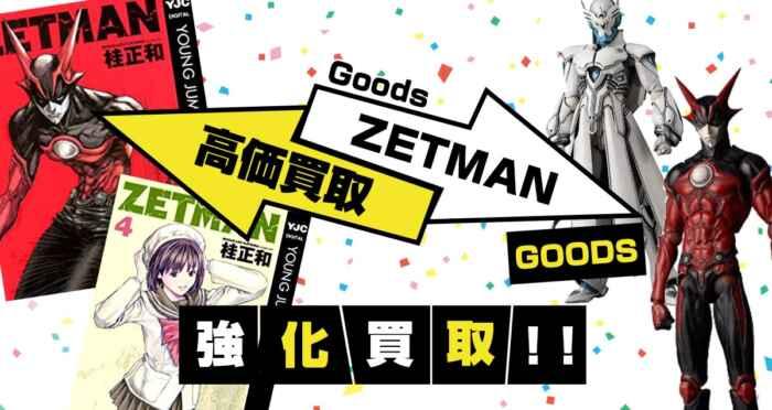 ZETMAN グッズ買取