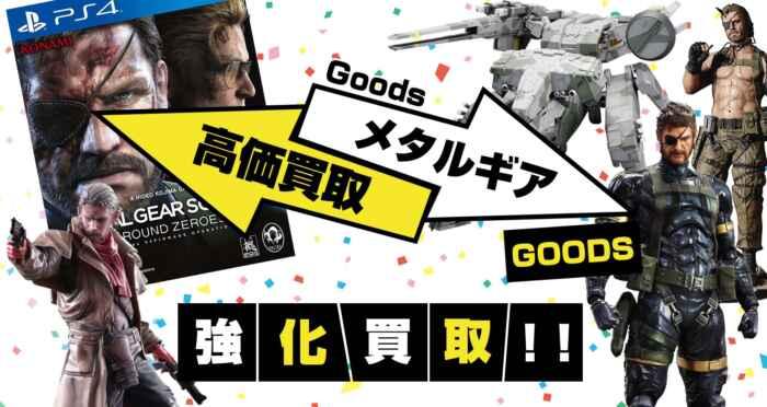 メタルギア グッズ買取【METAL GEAR】