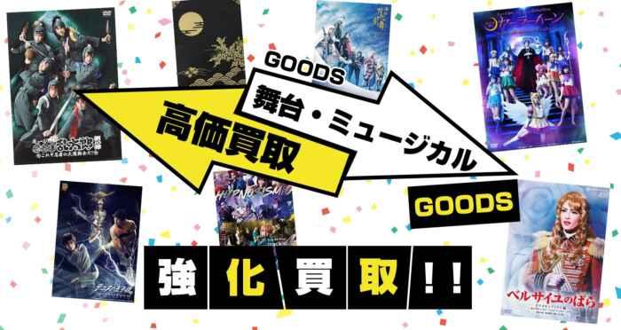 【舞台・ミュージカル】DVD・BDを高価買取!